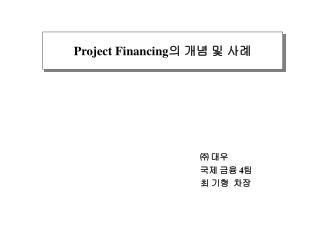 Project Financing 의 개념 및 사례