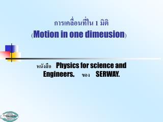 การเคลื่อนที่ใน 1 มิติ ( Motion in one dimeusion )