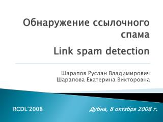 Обнаружение ссылочного  спама Link spam detection