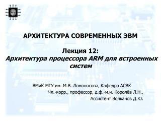 АРХИТЕКТУРА СОВРЕМЕННЫХ ЭВМ Лекция  12 : Архитектура процессора ARM для встроенных систем