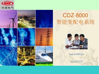 CDZ-8000 智能变配电系统