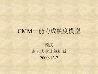 CMM -能力成熟度模型
