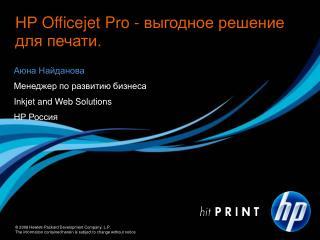 НР  Officejet Pro  - выгодное решение для печати.