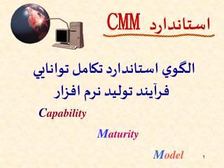 استاندارد CMM