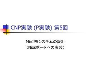 CNP 実験  (P 実験 )  第 5 回
