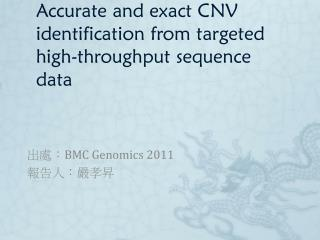 Accurate and exact CNV identification from targeted high-throughput sequence data