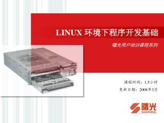 LINUX  环境下程序开发基础