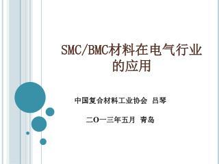 SMC/BMC材料在电气行业的应用