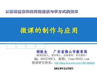 胡铁生   广东省佛山市教育局 ( 微课创始人、教育硕士、高级教师、省名教师) QQ : 694278971,  邮箱: fsmet@163