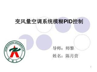 变风量空调系统模糊PID控制