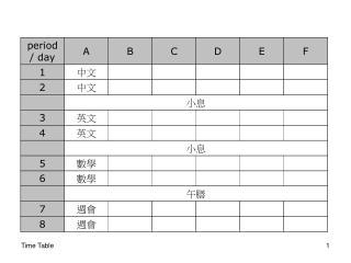 // timetable.txt B6 普話 B5 中文 B2 數學 D5 體育 B7 英文 E2 科學 D2 地理 F5 英文 E5 英文 F2 科學 B3 歷史