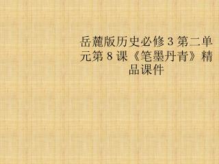岳麓版历史必修3第二单元第8课 《 笔墨丹青 》 精品课件