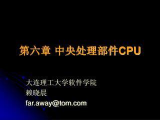 第六章 中央处理部件 CPU