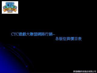 CYC 遊戲大聯盟網路行銷 --                                              各版位與價目表