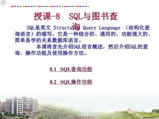 8.1   SQL 查询功能 8.2   SQL 操作功能
