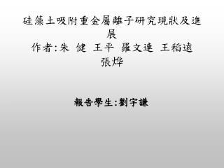 硅藻土吸附重金屬離子研究現狀及進展 作者 : 朱 健 王平 羅文連 王稻遠   張 烨