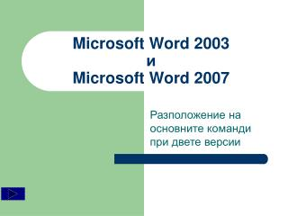Microsoft Word 2003  и Microsoft Word 2007