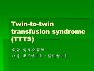 Twin-to-twin transfusion syndrome (TTTS)
