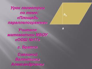 Урок геометрии     по теме: «Площадь параллелограмма» Учителя математики МБОУ «ООШ №17»  г. Братск