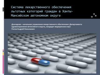 Система лекарственного обеспечения льготных категорий граждан в Ханты-Мансийском автономном округе