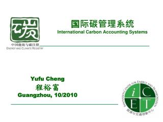 国际碳管理系统 International Carbon Accounting Systems