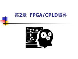 第 2 章   FPGA/CPLD 器件