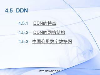 4.5  DDN