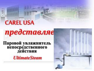 CAREL USA представляет...