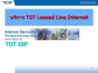 บริการ  TOT Leased Line Internet
