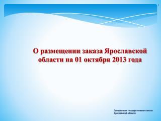 О размещении  заказа  Ярославской области  на 01 октября 2013 года
