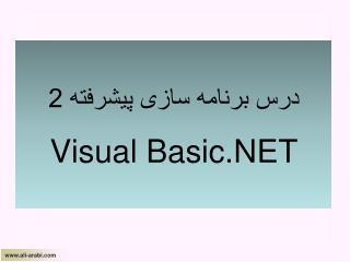 درس برنامه سازی پیشرفته 2 Visual Basic.NET