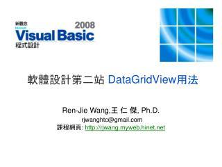 軟體設計第二站  DataGridView 用法