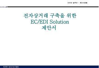 전자상거래 구축을 위한 EC/EDI Solution 제안서