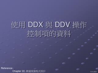 使用  DDX  與  DDV  操作控制項的資料