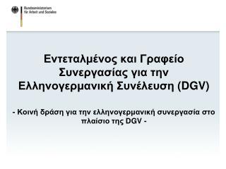 Υφιστάμενες αδελφοποιήσεις πόλεων και νέες συμπράξεις για την παροχή τεχνογνωσίας Ελλάδα