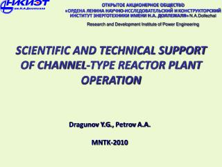 SCIENTIFIC AND TECHNICAL SUPPORT OF CHANNEL-TYPE REACTOR PLANT OPERATION
