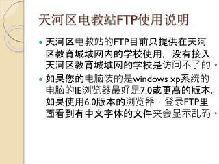 天河区电教站的 FTP 目前只提供在天河区教育城域网内的学校使用,没有接入天河区教育城域网的学校是访问不了的。
