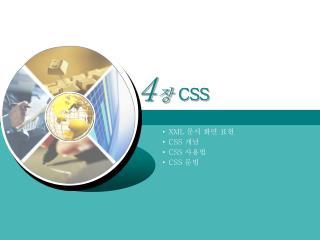 XML 문서 화면 표현 CSS 개념 CSS 사용법 CSS 문법