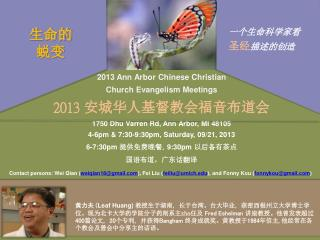 2013 Ann Arbor Chinese Christian  Church Evangelism Meetings  2013  安城华人基督教会福音布道会
