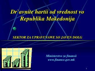 Dr`avnite hartii od vrednost vo Republika Makedonija