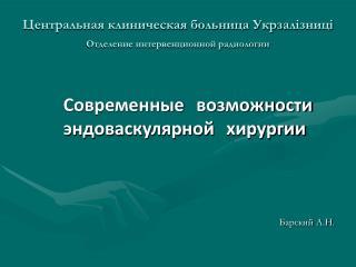 Центральная клиническая больница Укрзал i зниц i Отделение интервенционной радиологии