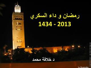 رمضان  و  داء السكري 1434 - 2013
