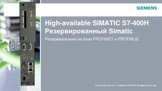 High-available SIMATIC S7-400H Резервированный  Simatic