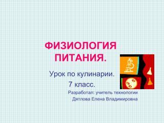 ФИЗИОЛОГИЯ ПИТАНИЯ.