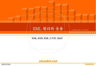 XML, DTD, XML  스키마 , XSLT