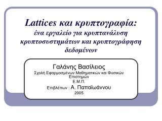 Γαλάνης Βασίλειος Σχολή Εφαρμοσμένων Μαθηματικών και Φυσικών Επιστημών Ε.Μ.Π.