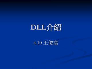 DLL 介紹