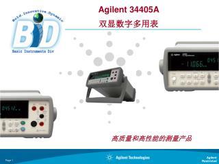 Agilent 34405A  双显数字多用表