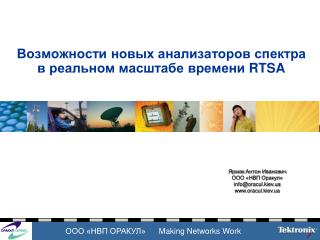 Возможности новых анализаторов спектра в реальном масштабе времени  RTSA