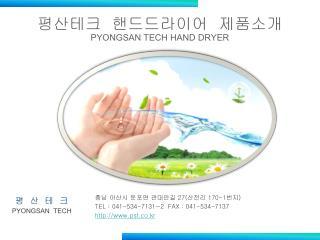 평산테크  핸드드라이어  제품소개 PYONGSAN TECH HAND DRYER